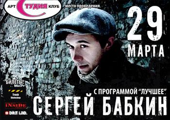 Сергей Бабкин с концертом в Белгороде