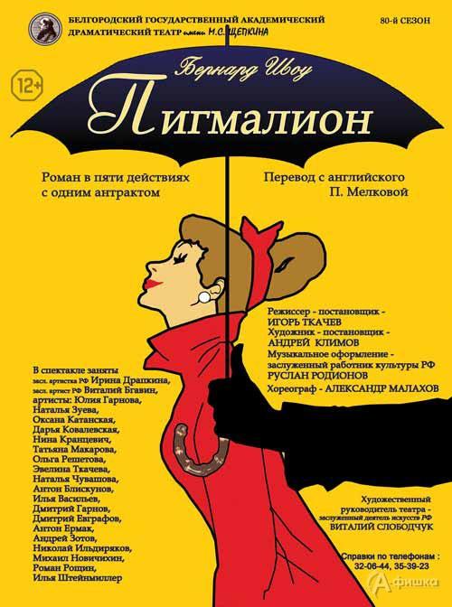 Спектакль-роман в 5 действиях «Пигмалион» в БГАДТ им. Щепкина: Афиша театров в Белгороде