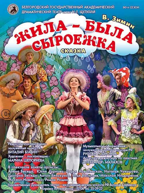 Cпектакль-сказка «Жила-была Сыроежка» в БГАДТ им. Щепкина: Детская афиша Белгорода