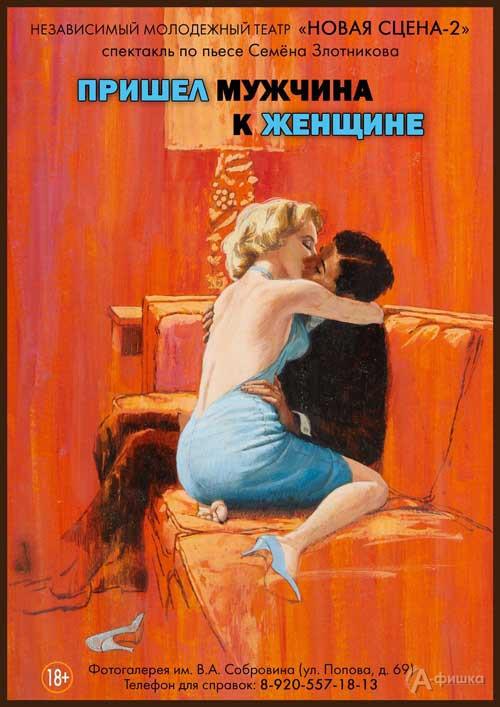 Cпектакль «Пришёл мужчина к женщине» театра «Новая сцена 2»: Афиша театров Белгорода