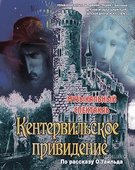 Детская афиша Белгорода: музыкальный спектакль «Кентервильское привидение»