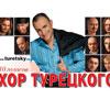 Хор Турецкого в Белгороде с новой программой