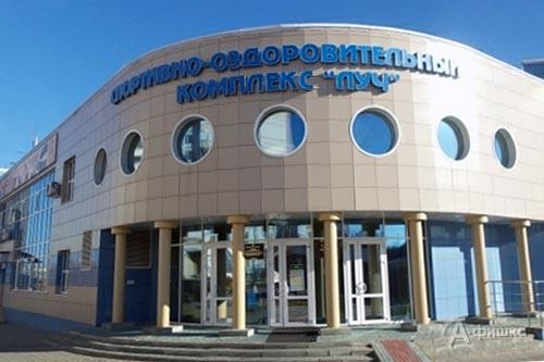 Бесплатная ежедневная зарядка в СОК «ЛУЧ» в Белгороде