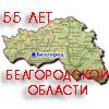 VIII культурно-спортивная эстафета «Во славу Белгородчины, на благо России!»