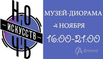 Афиша акции «Ночь искусств 2015» в Белгородском музее-диораме