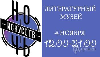 Афиша акции «Ночь искусств 2015» в Белгородском литературном музее