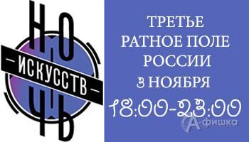 Афиша акции «Ночь искусств 2015» в музее «Третье ратное поле России»