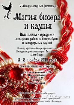 Афиша выставок в Белгороде: Фестиваль «Магия бисера и камня» в выставочном зале «Родина»