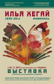 Афиша выставок в Белгороде: «Илья Хегай. Живопись» в выставочном зале «Родина»
