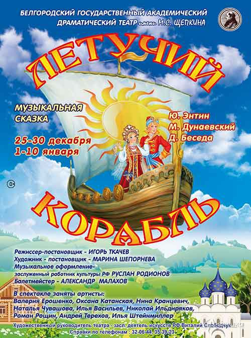 Сказка «Летучий корабль» в БГАДТ им. Щепкина: Детская афиша Белгорода
