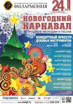 Афиша Белгородской филармонии: праздничный концерт «Новогодний карнавал» 24 декабря 2015 года