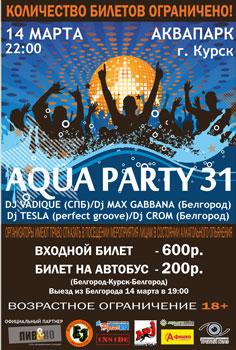 Aqua party 31 14 марта в Курске