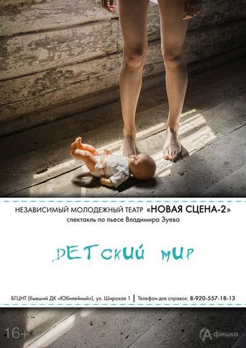 Спектакль «Детский мир» в театре «Новая сцена 2»: Афиша театров Белгорода