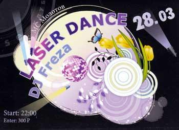 Laser Dance в «Чаплин Хаус»
