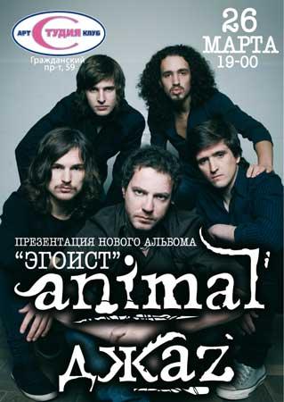 Animal Джaz - концерт в Белгороде