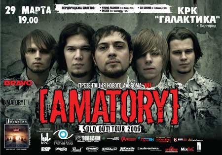 [AMATORY] в Белгороде презентует новый альбом «VII»