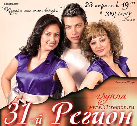 Сольный концерт группы «31-й Регион»
