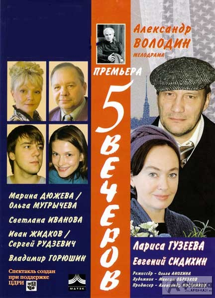 10 апреля, ЦМИ, Белгород - Лариса Гузеева и Евгений Сидихин в спектакле