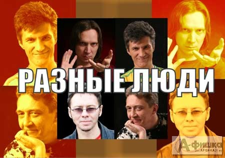 РАЗНЫЕ ЛЮДИ!!! Впервые в Белгороде! Легенды Русского Рока!!!