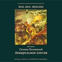 Персональная выставка Галины Половиной «Акварельная элегия» в Белгородском художественном музее