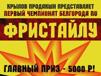Первый чемпионат Белгорода по фристайлу