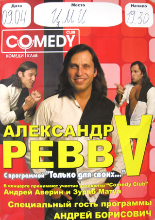 Александр «А» Ревва 9 апреля в Белгороде
