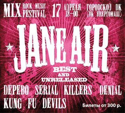 Концерт Jane Air в Белгороде 17 апреля