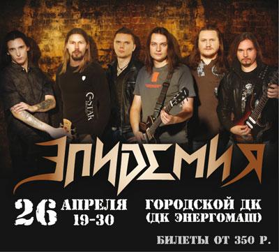 Группа Эпидемя в Белгороде 26 апреля