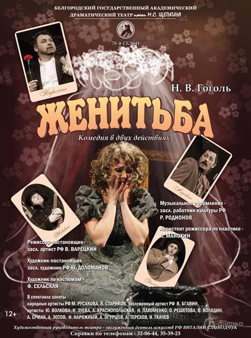Комедия «Женитьба» в БГАДТ им. Щепкина: Афиша театров в Белгороде