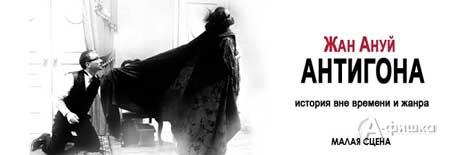История вне времени и жанра «Антигона» в БГАД им. Щепикна: Афиша театров Белгорода