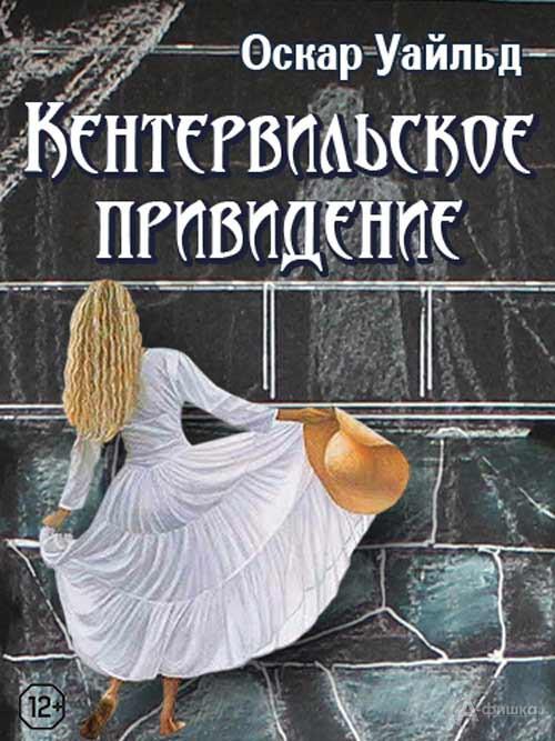 Мюзикл «Кентервильское привидение» в БГАДТ им. Щепкина: Афиша театров в Белгороде
