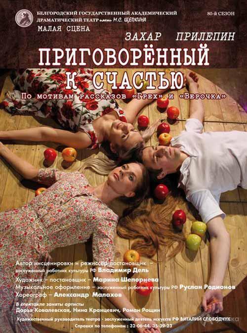 Спектакль «Приговорённый к счастью» в БГАДТ им. Щепкина: Афиша театров Белгорода