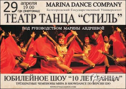 Юбилейное шоу прославленного коллектива — театра танца «Стиль»
