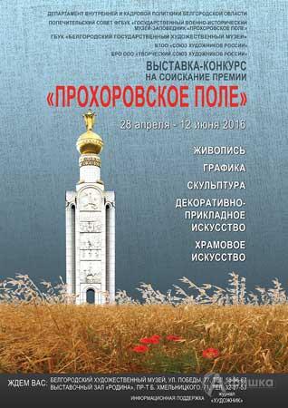 III Международная выставка-конкурс «Прохоровское поле»: Афиша музеев Белгорода