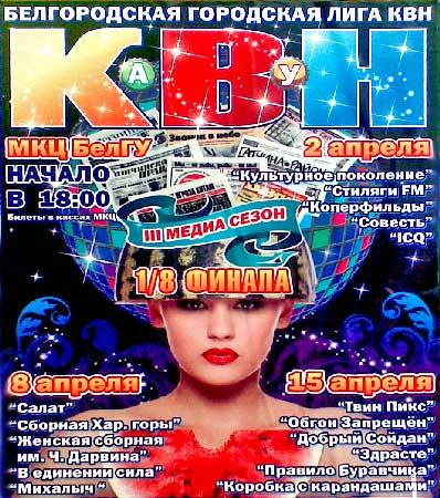 Городская лига КВН КаВуН