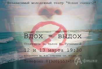 Спектакль «Вдох-выдох» в театре «Новая сцена 2»: Афиша театров в Белгороде