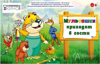 Праздник «Мультяшки приходят в гости» на открытии Недели детской книги в Белгороде