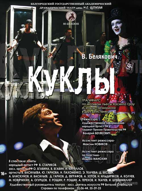 Трагифарс «Куклы» в БГАДТ им. Щепкина: Афиша театров Белгорода