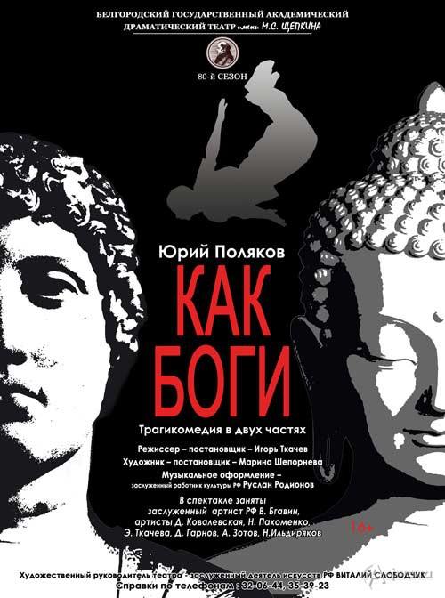 Пьеса Юрия Полякова «Как боги» в БГАДТ им. Щепкина: Афиша театров Белгорода