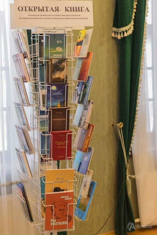 Выставка «Открытая книга» в Литературном музее: Афиша выставок в Белгороде