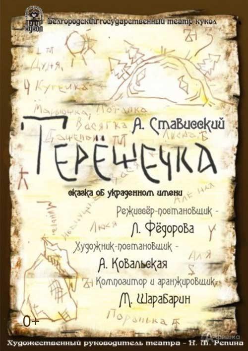 Сказка об украденном времени «Терёшечка» в театре кукол: Детская афиша Белгорода