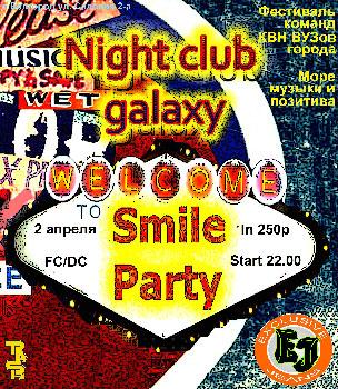 Smile party в белгородском ночном клубе Galaxy 2 апреля