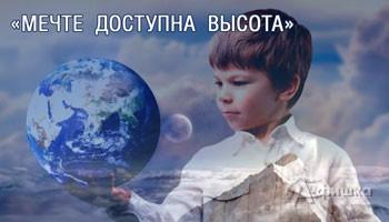 Встреча «Мечте доступна высота» в БГИКМ: Афиша музеев в Белгороде