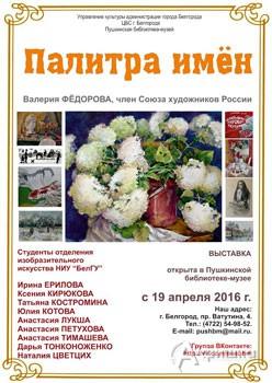 Выставка «Палитра имён» в Пушкинской библиотеке-музее: Афиша выставок в Белгороде