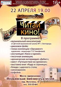 Акция «Библионочь 2016: Читай кино» в Пушкинской библиотеке-музее: Не пропусти в Белгороде