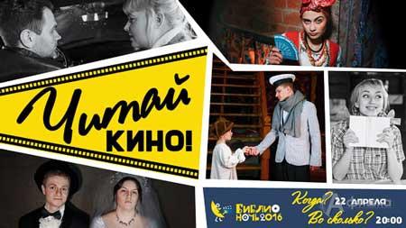 Афиша акции «Библионочь 2016: Читай кино!» В Белгородской научной библиотеке