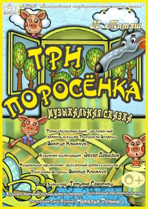 Спектакль-сказка «Три поросёнка» в Театре кукол: Детская афиша Белгорода