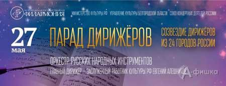 Концерт «Парад дирижёров»: Афиша Белгородской филармонии