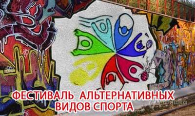 Фестиваль альтернативных видов спорта в Белгороде 9 мая 2016 года