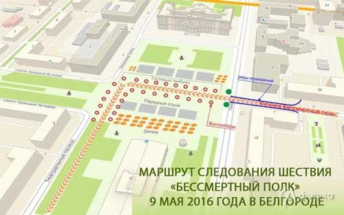 Патриотическая акция «Бессмертный полк» в Белгороде 9 мая 2016 года